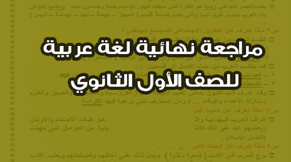 مذكرة مراجعة مادة اللغة العربية للصف الأول الثانوى 2020