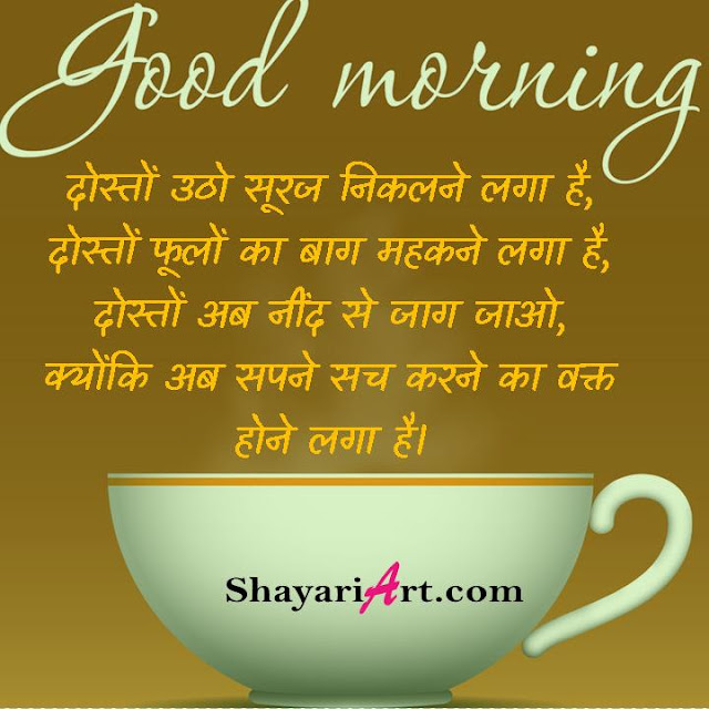 dosto utho subha ho gai - good morning status and wishes