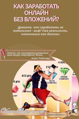 begushhij-chelovek-s-telefonom-kak-zarabotat-onlajn-bez-vlozhenij-platinkoin-marketing