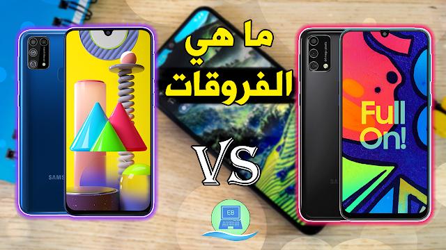Samsung Galaxy F41 vs M31