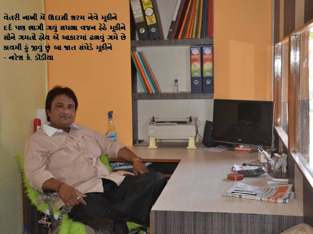 वेतरी नाखी में ऊदासी शरम नेवे मूकीने Muktak by Naresh K. Dodia