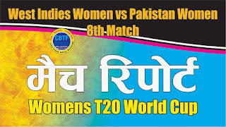 West Indies Women vs Pakistan Women ICC Women's T20 World Cup 8th T20 100% Sure