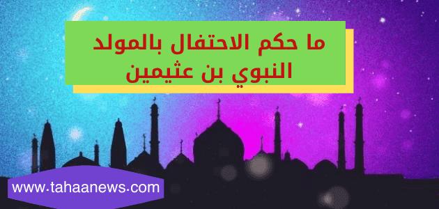 ما حكم الاحتفال بالمولد النبوي بن عثيمين