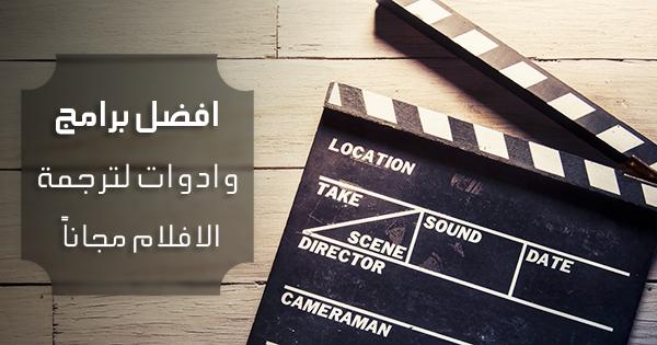 افضل طريقه لتحميل ترجمة الافلام بجميع اللغات