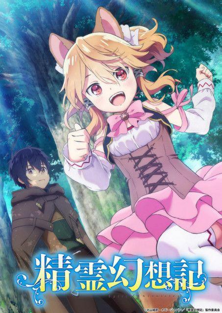 "Marika Kouno - New story Lyrics ⌊TV Anime ""Seirei Gensouki - Spirit Chronicles"" OP⌉"