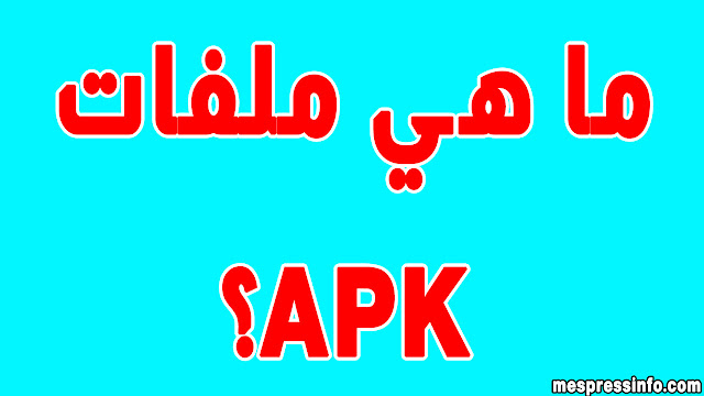 ما هي ملفات APK؟