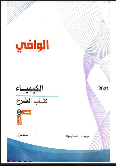 تحميل كتاب الوافي فى الكيمياء pdf للصف الثالث الثانوي2021 (كتاب الشرح)