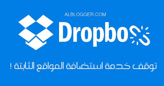 دروب بوكس: ستوقف خدمة الربط المباشر لملفات HTML