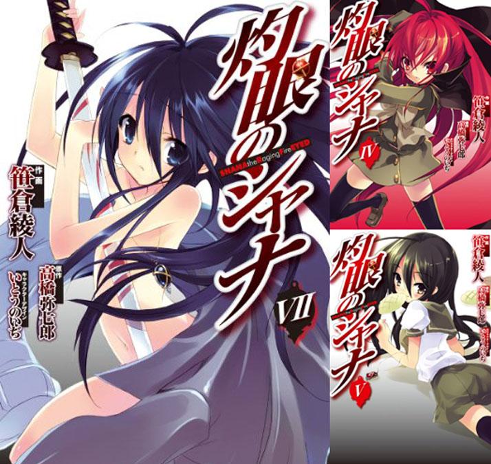 まとめ買い:灼眼のシャナ (全10巻)(電撃コミックス)