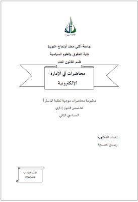 محاضرات في الإدارة الإلكترونية من إعداد د. ربيع نصيرة PDF