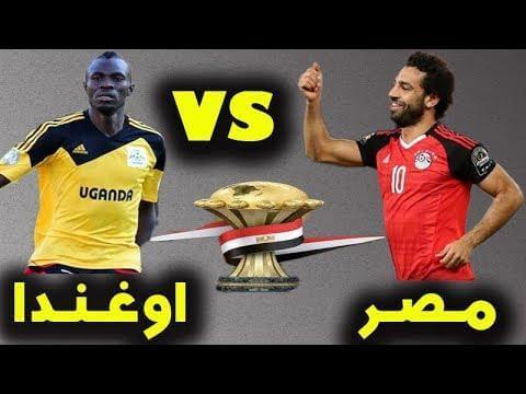 مشاهدة مباراة مصر واوغندا بث مباشر اليوم 30-06-2019 كأس الأمم الأفريقية Live : Egypt vs Uganda