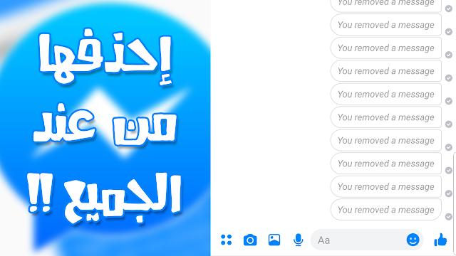 صدق أو لا تصدق !! طريقة حذف رسائل المسنجر من عند الطرف الآخر ومن عند الجميع 2019 !!