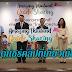 """ททท. ชวนไกด์แชร์ประสบการณ์ในโครงการ Amazing Thailand Guide Sharing """"ทุกเรื่องราวจากไกด์ ถ่ายทอดเมืองไทยสวยงาม"""""""