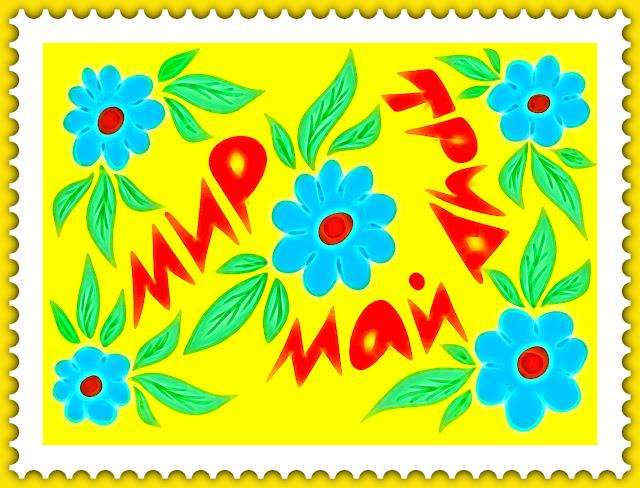 Красивые открытки бесплатно для вас / Beautiful postcards are free for you, p_i_r_a_n_y_a - Мир, труд, май