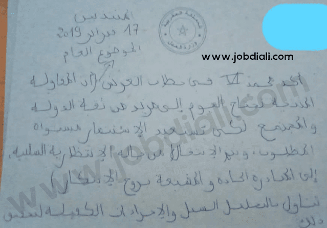 Exemple Concours Commissaire Judiciaire 3ème grade - Ministère de la justice