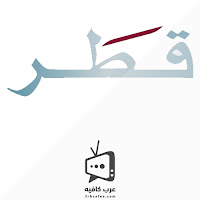 Qatar TV Live