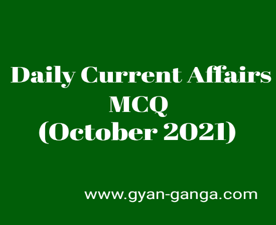 October 2021 Daily Current Affairs MCQ in Hindi । अक्टूबर 2021 दैनिक करेंट अफेयर्स प्रश्नोत्तरी