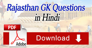 Rajasthan GK Important Question PDF Download