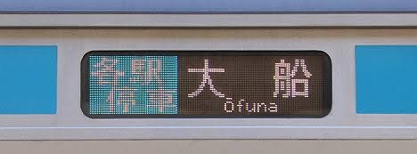 京浜東北線 各駅停車 大船行き E233系