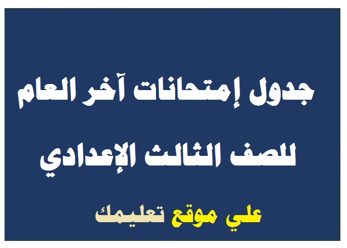 جدول إمتحانات الصف الثالث الإعدادي محافظة سوهاج والسويس والشرقية الترم الأول 2019