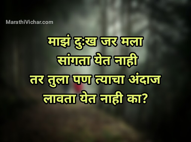 prem shayari marathi