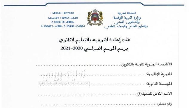 تحميل طلب إعادة التوجيه بالتعليم الثانوي برسم الدخول التربوي 2020-2021