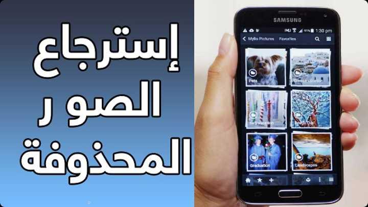 إسترجاع الصورالمحذوفة في هاتفك