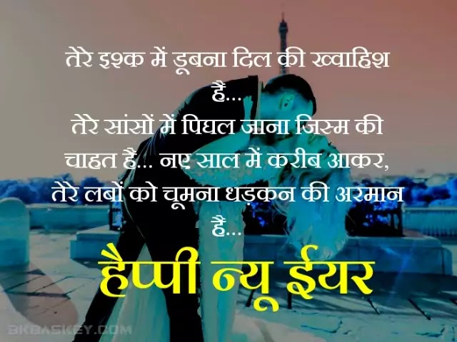 Romantic shayari New Year Wishes for Love   New Year Romantic Love Messages for Girlfriend
