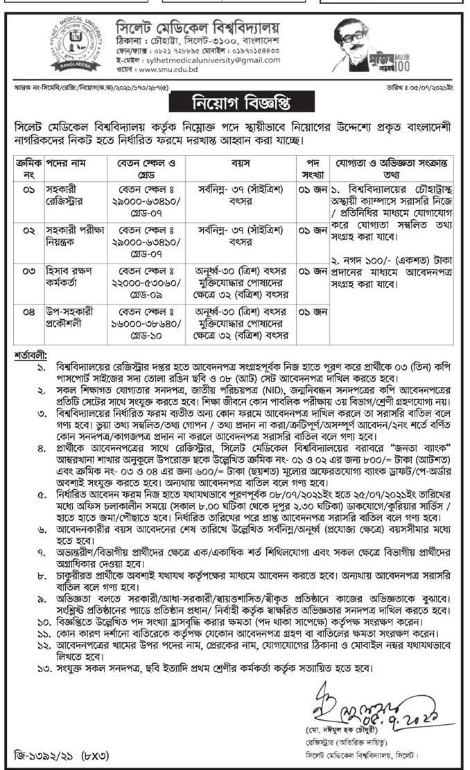 সিলেট মেডিকেল বিশ্ববিদ্যালয় নিয়োগ বিজ্ঞপ্তি ২০২১ - Sylhet Medical University Job Circular 2021 - সিলেটের সরকারি চাকরির খবর ২০২১