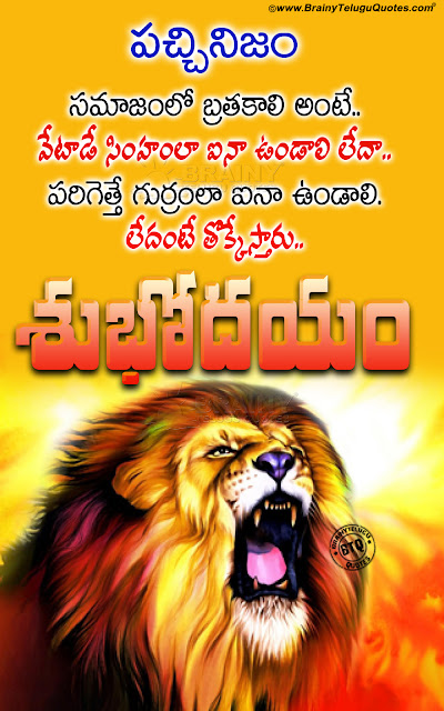 best quotes in telugu, famous life changing thoughts, nice words on life in telugu, good morning quotes in telugu