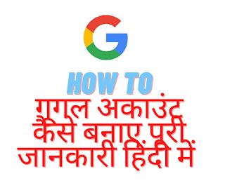 गूगल अकाउंट कैसे बनाए पूरी जानकारी हिंदी में