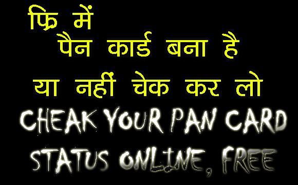 Cheak my pan card status pan bana hai ya nahi Cheak karen