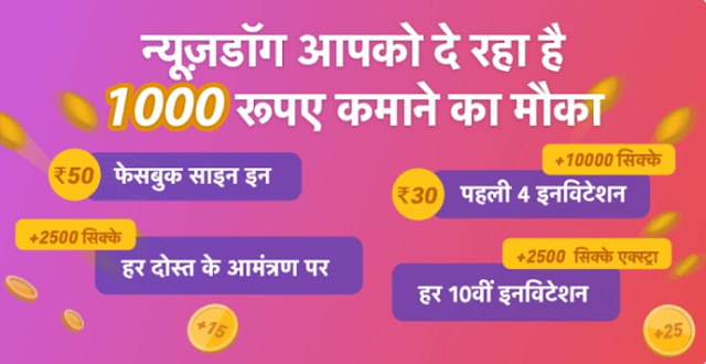पैसे कमाने के मोबाइल app