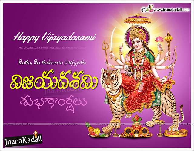 Vijayadasami Greetings with Quotes in Telugu Vijayadasami hd wallpapes with quotes in Telugu Vijayadasami Subhakankshalu