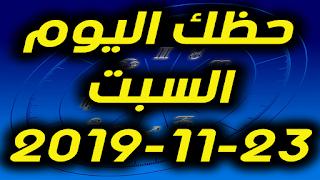 حظك اليوم السبت 23-11-2019 -Daily Horoscope