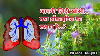 आपकी-ज़िद्दी-खाँसी-क्या-ब्रोंकाइटिस-का-लक्षण-है-दमा-खांसी-Bronchitis-vb-good-thoughts-सर्दी-जुकाम