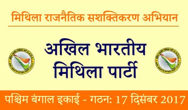 अखिल भारतीय मिथिला पार्टीक बंगाल इकाई गठन 17 कें