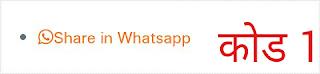 Whatsapp Share Button Screen Shot 1 How to add Social Share button whatsapp to Blog