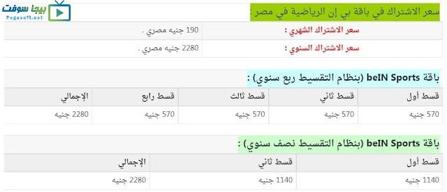 اسعار رسيفر قنوات بين سبورت