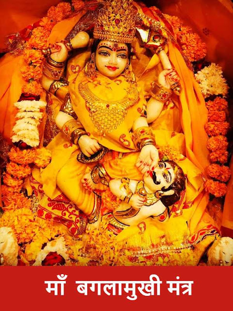Baglamukhi Mantras for Success