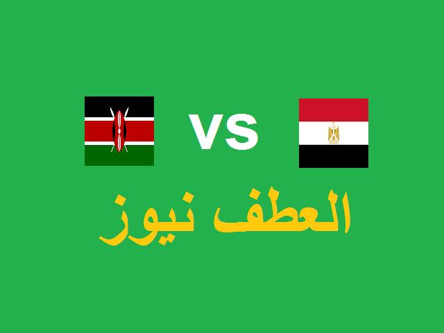 الاسطورة لبث المباريات وتغطية المباريات: مشاهدة مباراة مصر وكينيا بث مباشر اليوم تصفيات كأس الأمم الافريقية