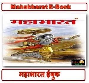 mahabharat-pdf