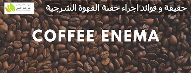 حقيقة و فوائد اجراء حقنة القهوة الشرجية