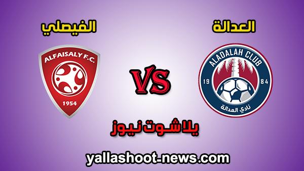 مشاهدة مباراة الفيصلي والعدالة بث مباشر يلا شوت اليوم 28-02-2020 الدوري السعودي