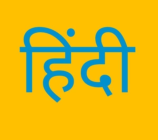 हिंदी हिन्दी