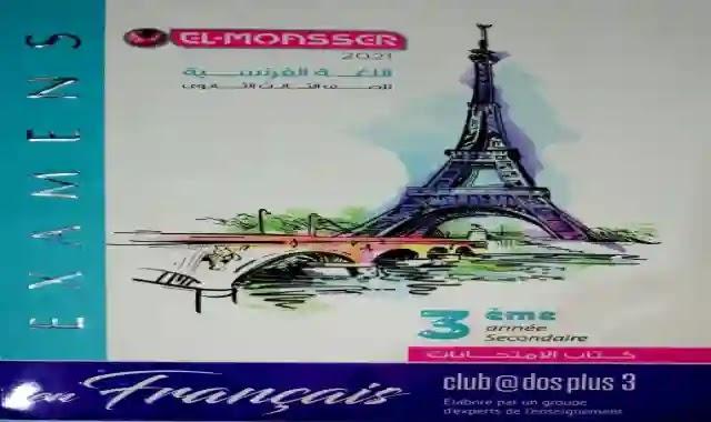 كتاب المعاصر كاملا فى المراجعة النهائية فى اللغة الفرنسية للصف الثالث الثانوى 2021