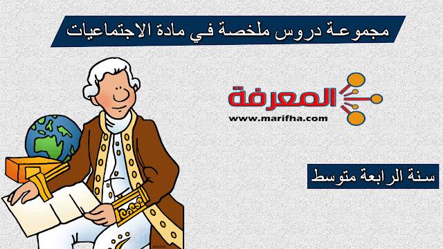 مجموعة دروس ملخصة في مادة الاجتماعيات للسنة 4 متوسط للاستاذ بوخيار اسلام