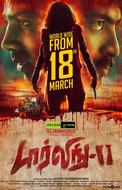 Tamil movie Darling 2 (2016) full star cast and crew Kalaiyarasan, first look Pics, wallpaper