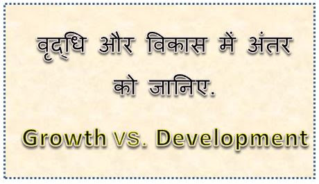 Grow aur development me antar, Difference between growth and development, Definition of development, Growth and development difference, dtechin