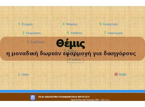 «Θέμις» - Δωρεάν Ελληνικό πρόγραμμα οργάνωσης δικηγορικού γραφείου